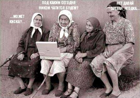Бабульки жгут