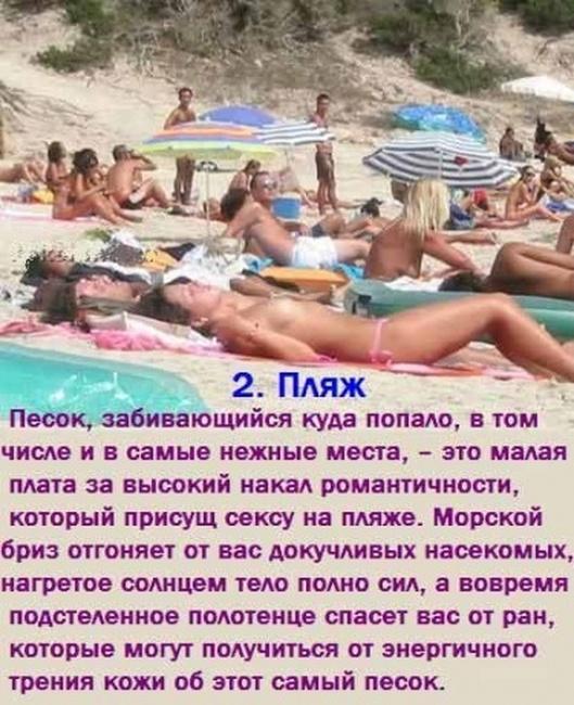 Экстравагантные места для секса фото 10 фотография