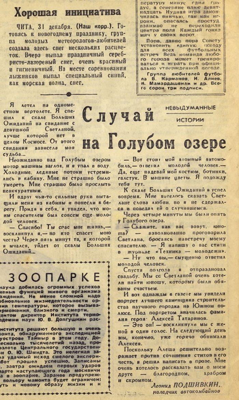 gazeta017