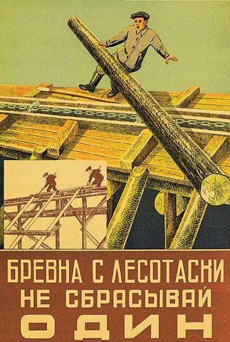 Советские плакаты по технике безопасности.