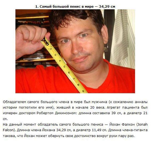 konchil-chlen-rekordsmen-v-razmerah