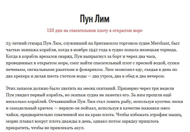 istorii_geroev_03
