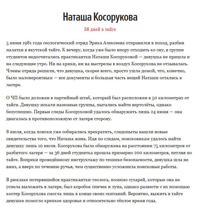 istorii_geroev_05