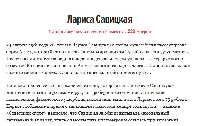 istorii_geroev_06