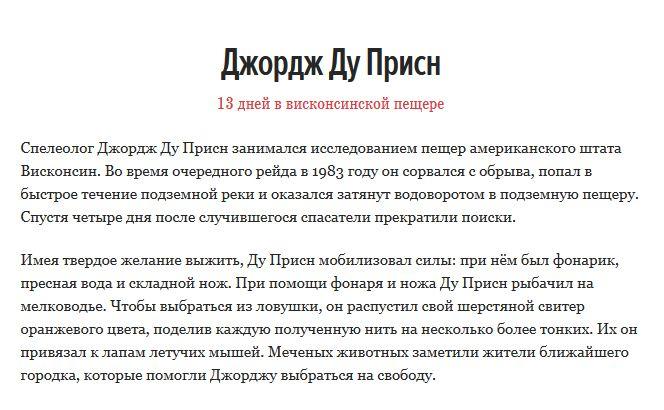 istorii_geroev_08