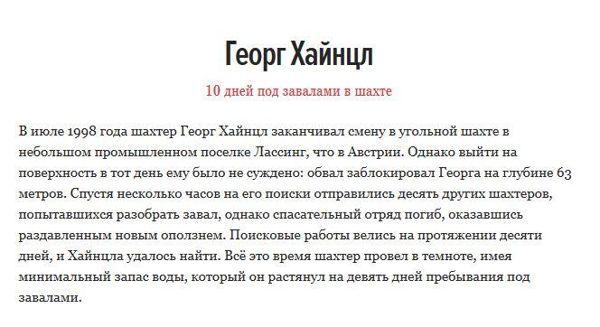 istorii_geroev_09
