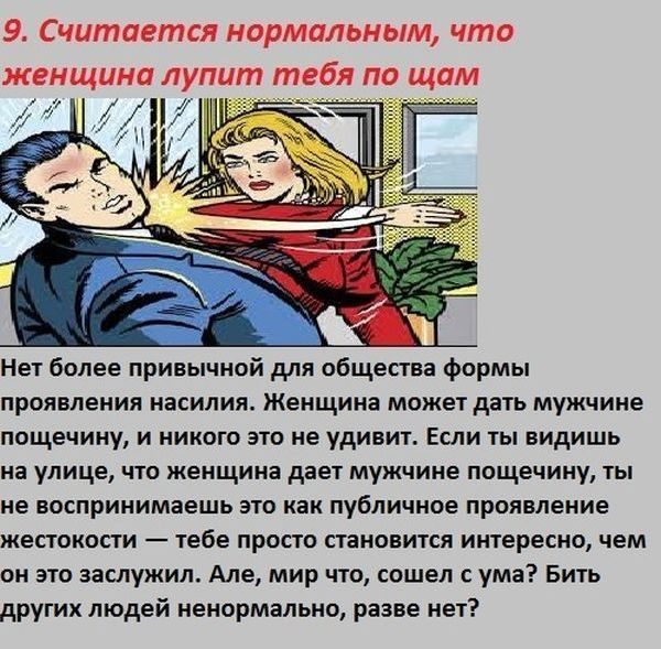 pochemu_bit_muzjinoy_ploho_10