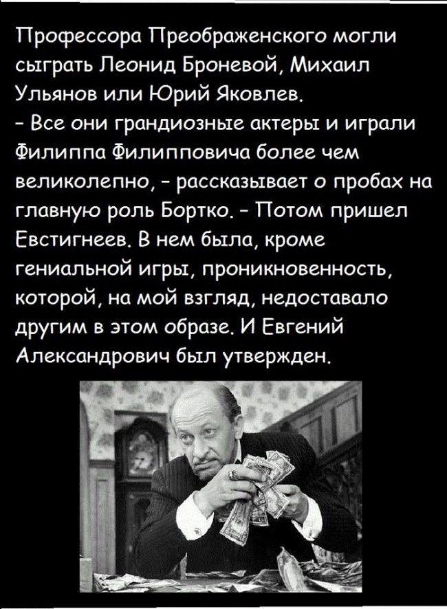 sobachie_serdce_16