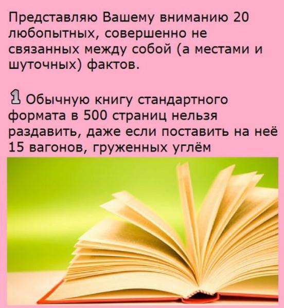 fact_01