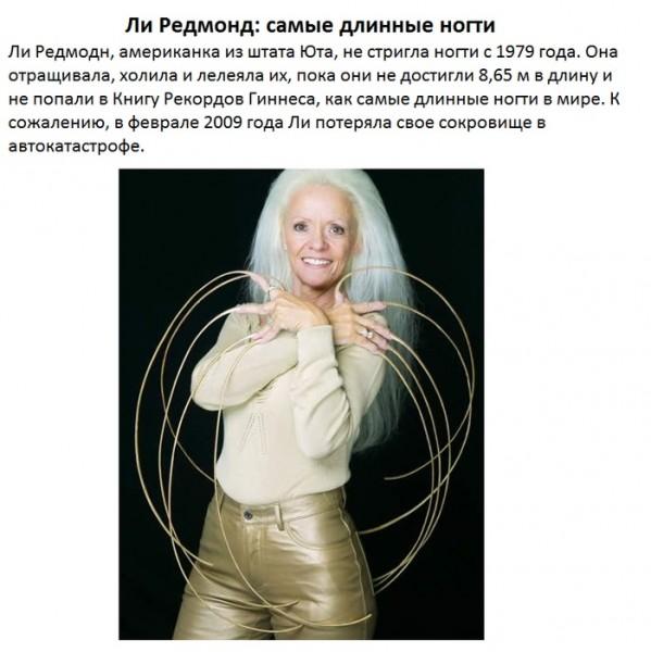 kniga-rekordov-samaya-bolshaya-vagina