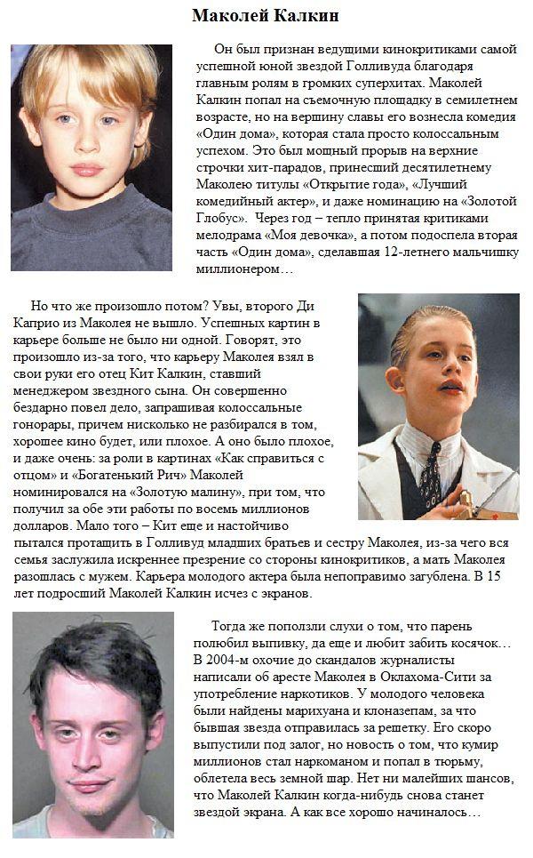 deti_zvezdi_01