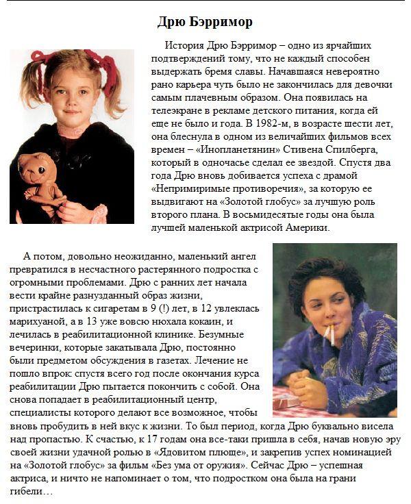 deti_zvezdi_04