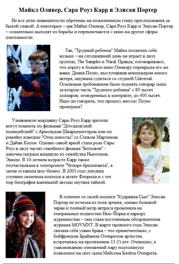 deti_zvezdi_07