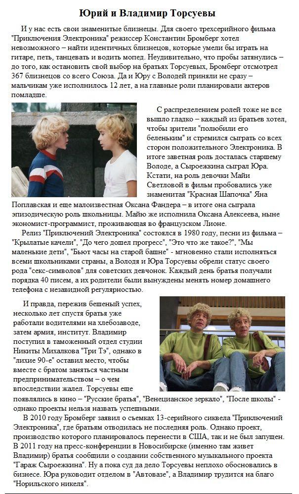 deti_zvezdi_10