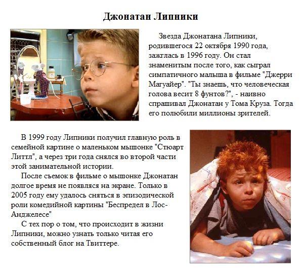 deti_zvezdi_11