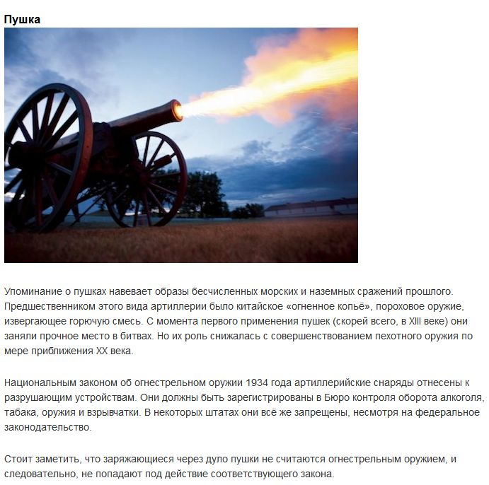 ТОП-10 видов оружия, которое не запрещено в США orujie_01