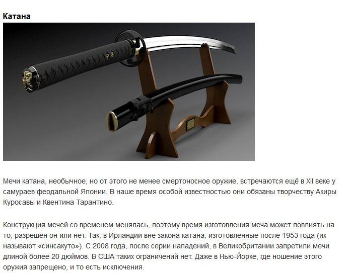ТОП-10 видов оружия, которое не запрещено в США orujie_04