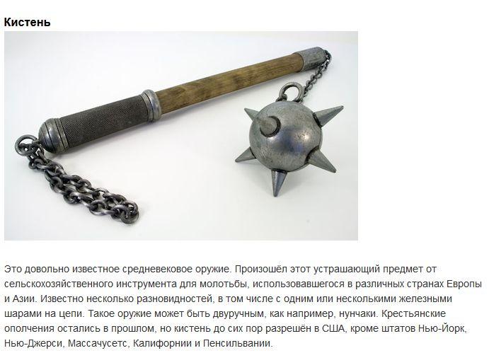 ТОП-10 видов оружия, которое не запрещено в США orujie_07