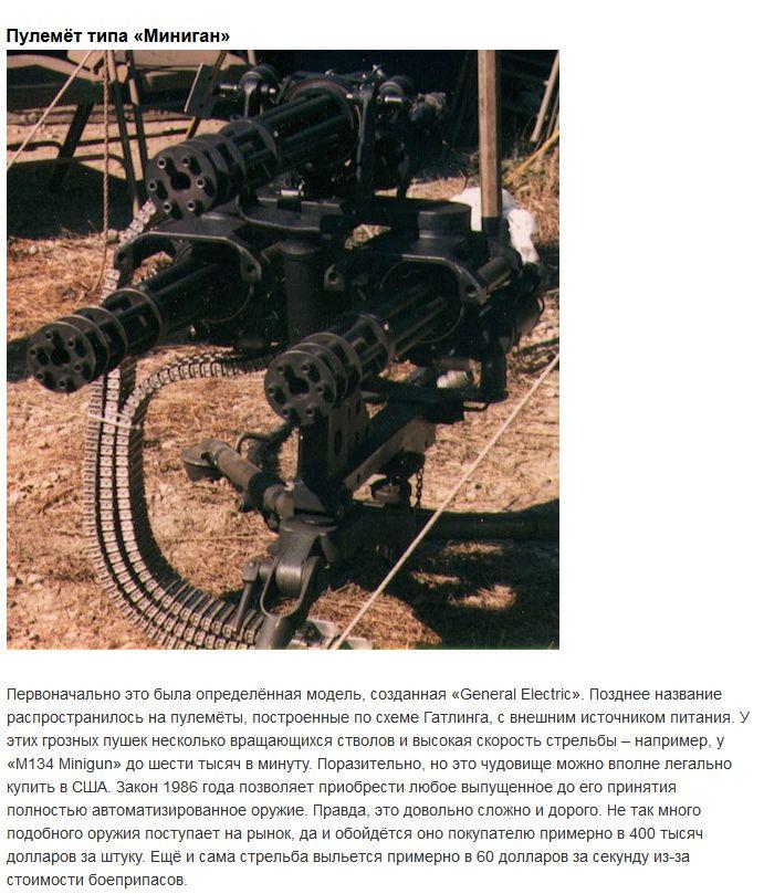 ТОП-10 видов оружия, которое не запрещено в США orujie_08