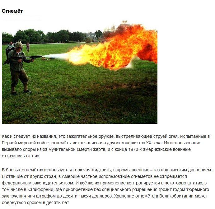 ТОП-10 видов оружия, которое не запрещено в США orujie_10