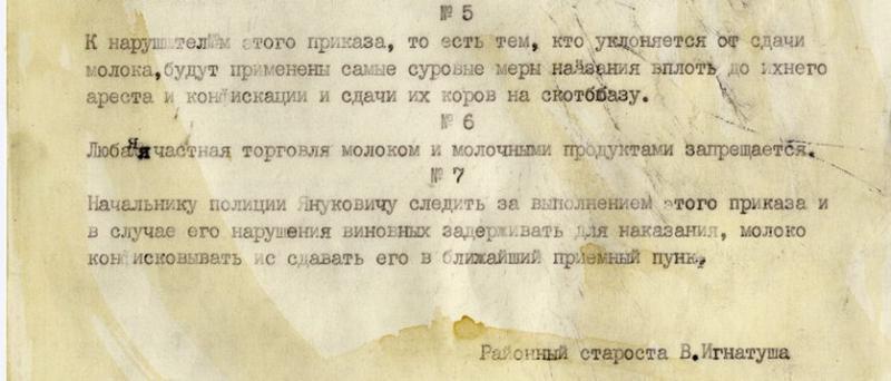 Отец Януковича служил начальником полиции в Вилейке (Документ) 002