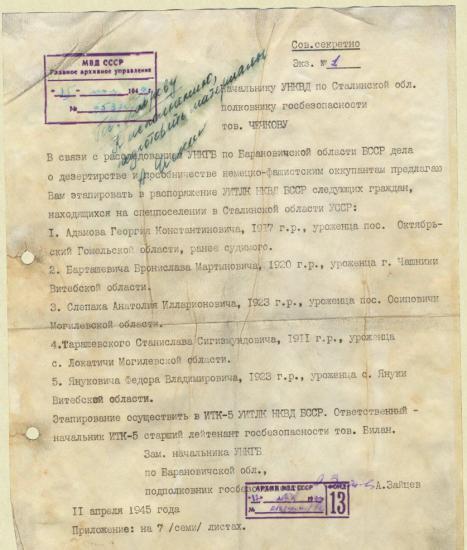 Отец Януковича служил начальником полиции в Вилейке (Документ) 003