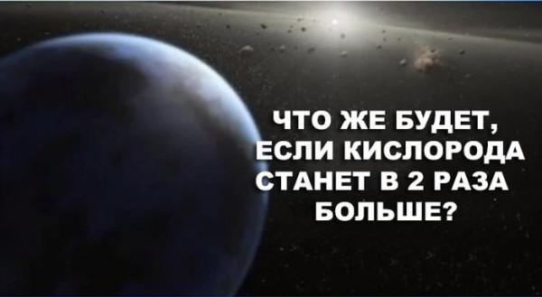 kislorod_14