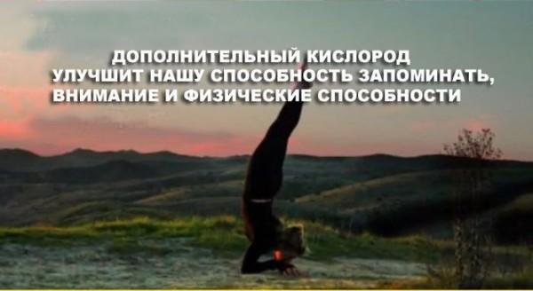 kislorod_18