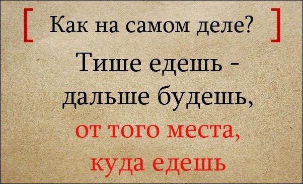 pogovorki_18