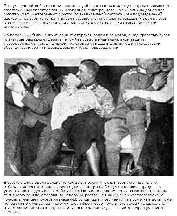Порно в годы войны