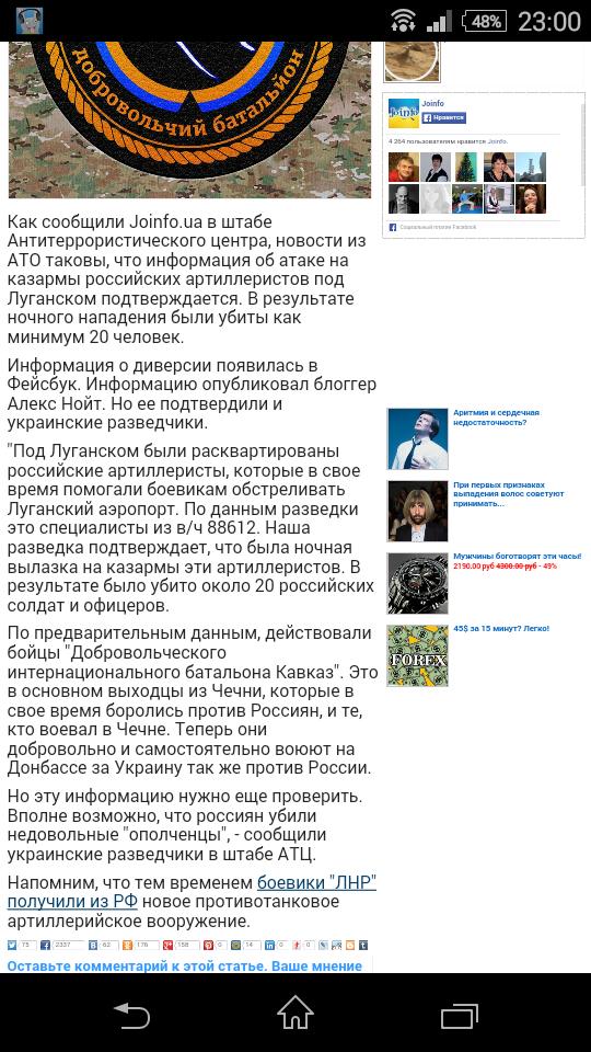 Screenshot_2015-01-08-23-00-38