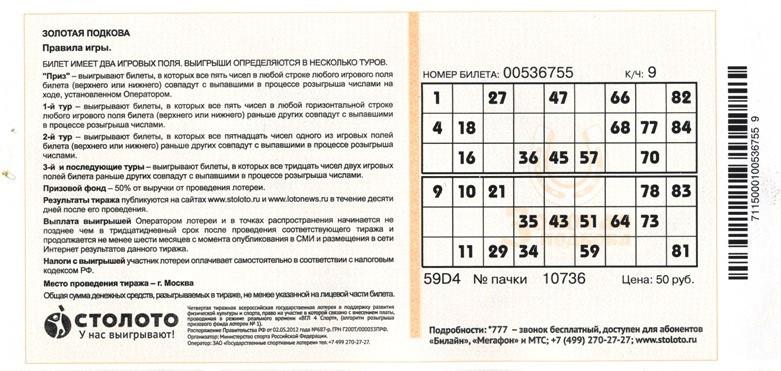 видео как играть в лотерею 6 из 45