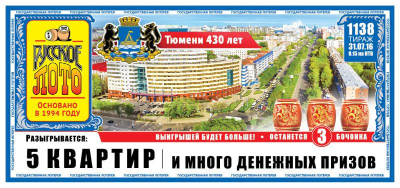 выполненные чулочным русское лото 1171 онлайн график поможет визуально
