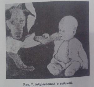 w-baby-dog