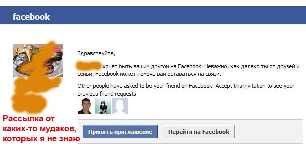 Фэйсбук шлет спам