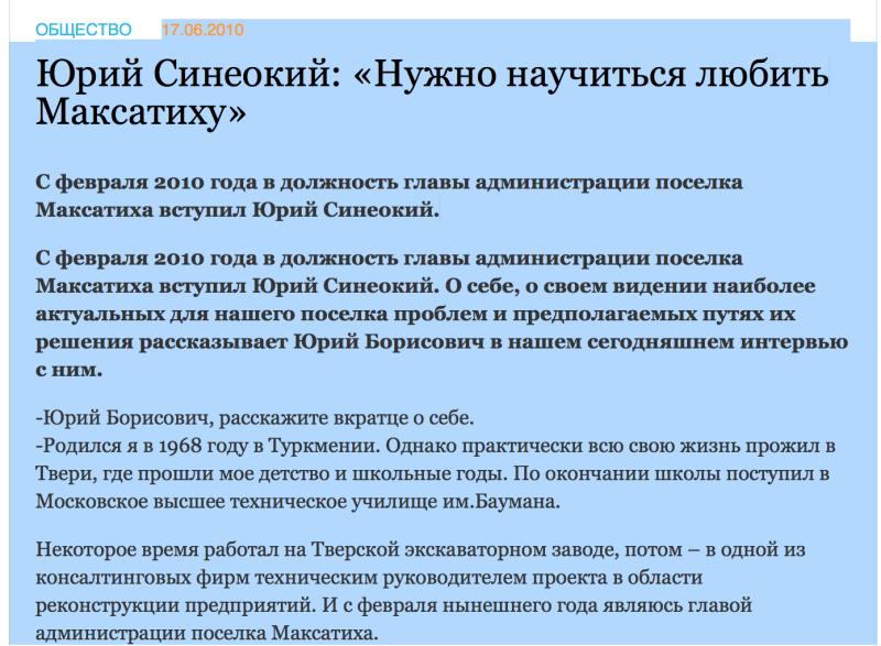 Появление в Максатихе Александра Агапова совпало с воцарением Юрия Синеокого.