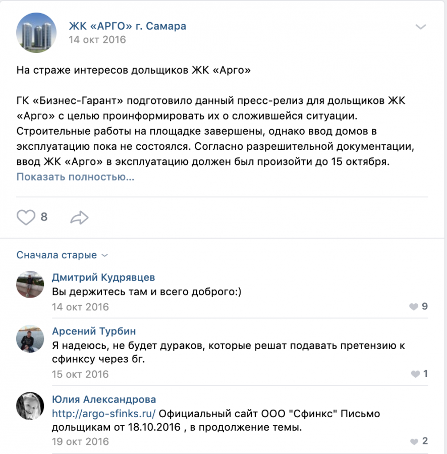 """Юлия Александрова довольно активно защищала """"Сфинкс"""" в группах дольщиков."""