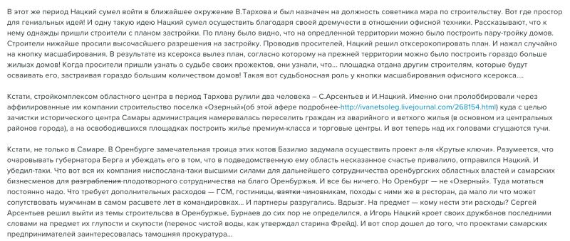 Выдержка из статьи Натальи Умяровой про Игоря Нацких