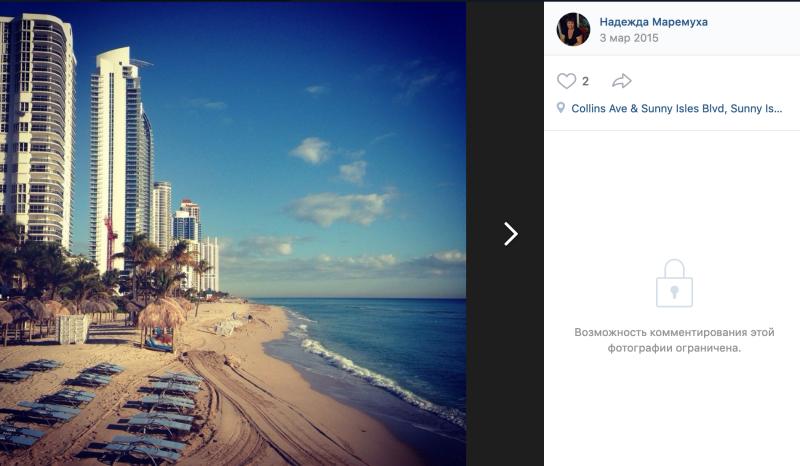 Надежда Маремуха и вид на пляж.