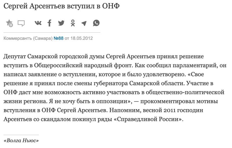 ОНФ вступило в Сергея Арсентьева