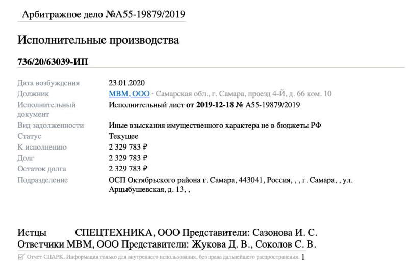 И тут мы впервые видим вездесущего Соколова С.В., дальше расскажу про него подробней.