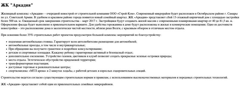 """Информация с сайта ООО """"Строй Ком"""""""