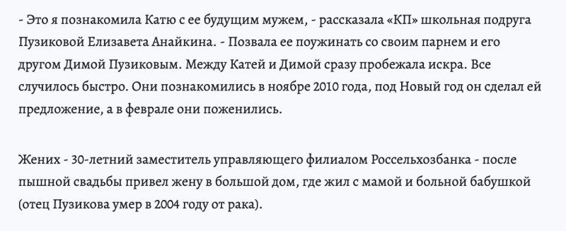 Елизавета Анайкина - жена Алексея Козловца, делового партнёра Алексея Вейса. Упомянутый Дмитрий Пузиков был отравлен пюре с таллием в 2012 году во время семейного праздника. Подозревали жену, но в итоге её оправдали. Автор рецепта пюре до настоящего момента неизвестен.