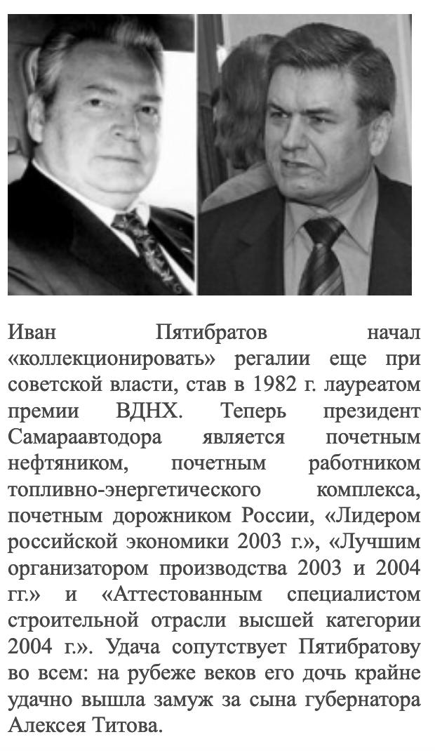 """""""Хронограф"""" про Ивана Пятибратова"""