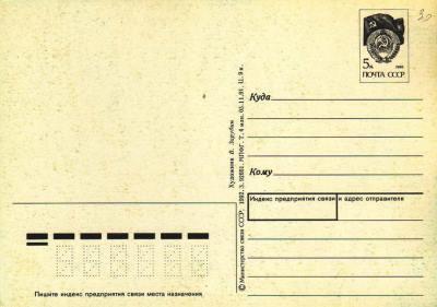 Как заполнять на открытке адрес