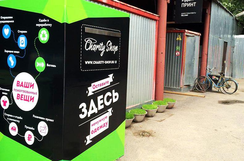 Где сдать ненужную одежду: наши благотворительные контейнеры
