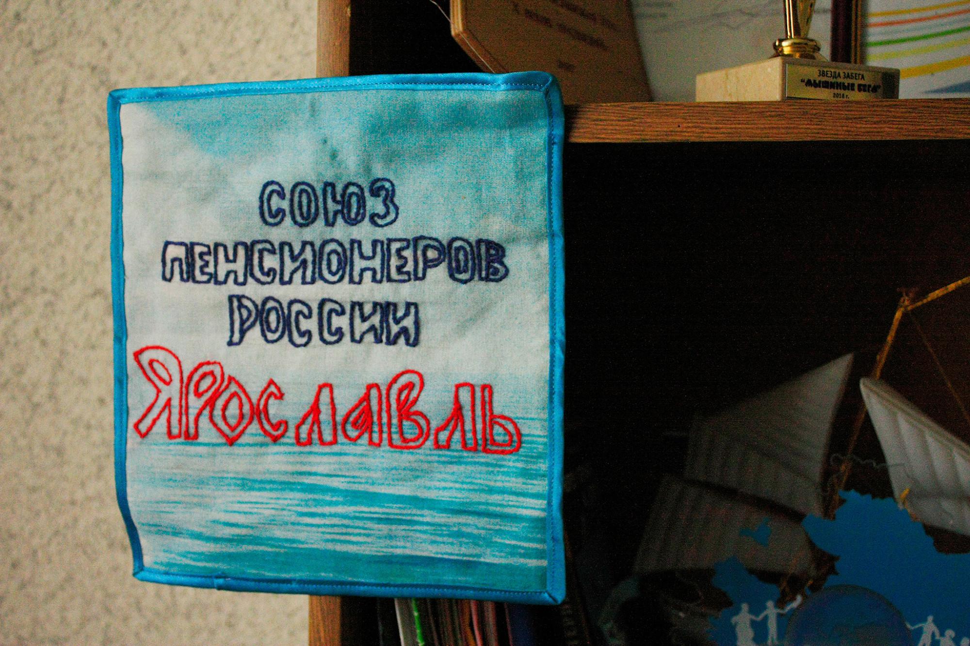 Благотворительный фонд «Второе дыхание» и Союз пенсионеров Ярославля