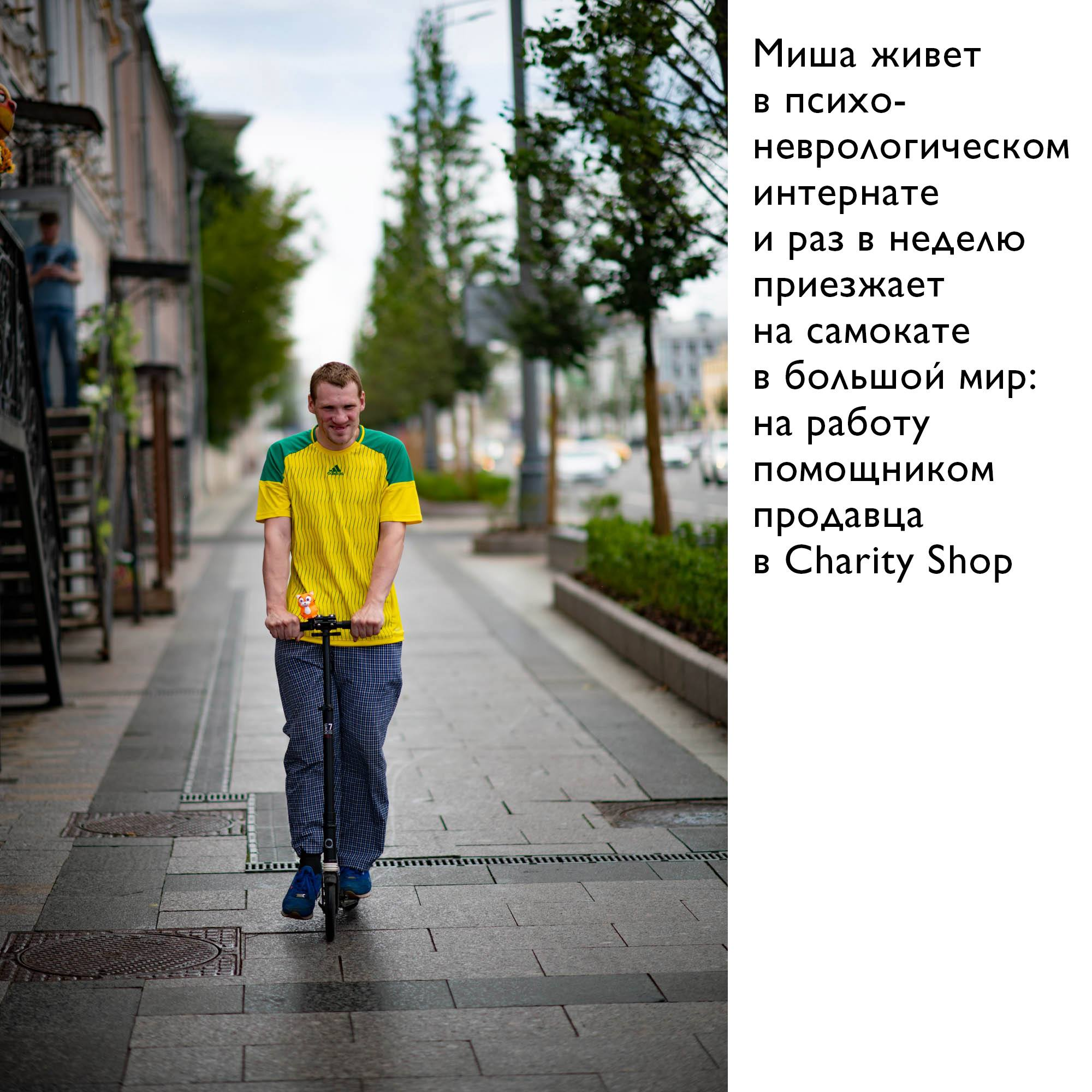 Максим Мармур, фонд ВТОРОЕ ДЫХАНИЕ