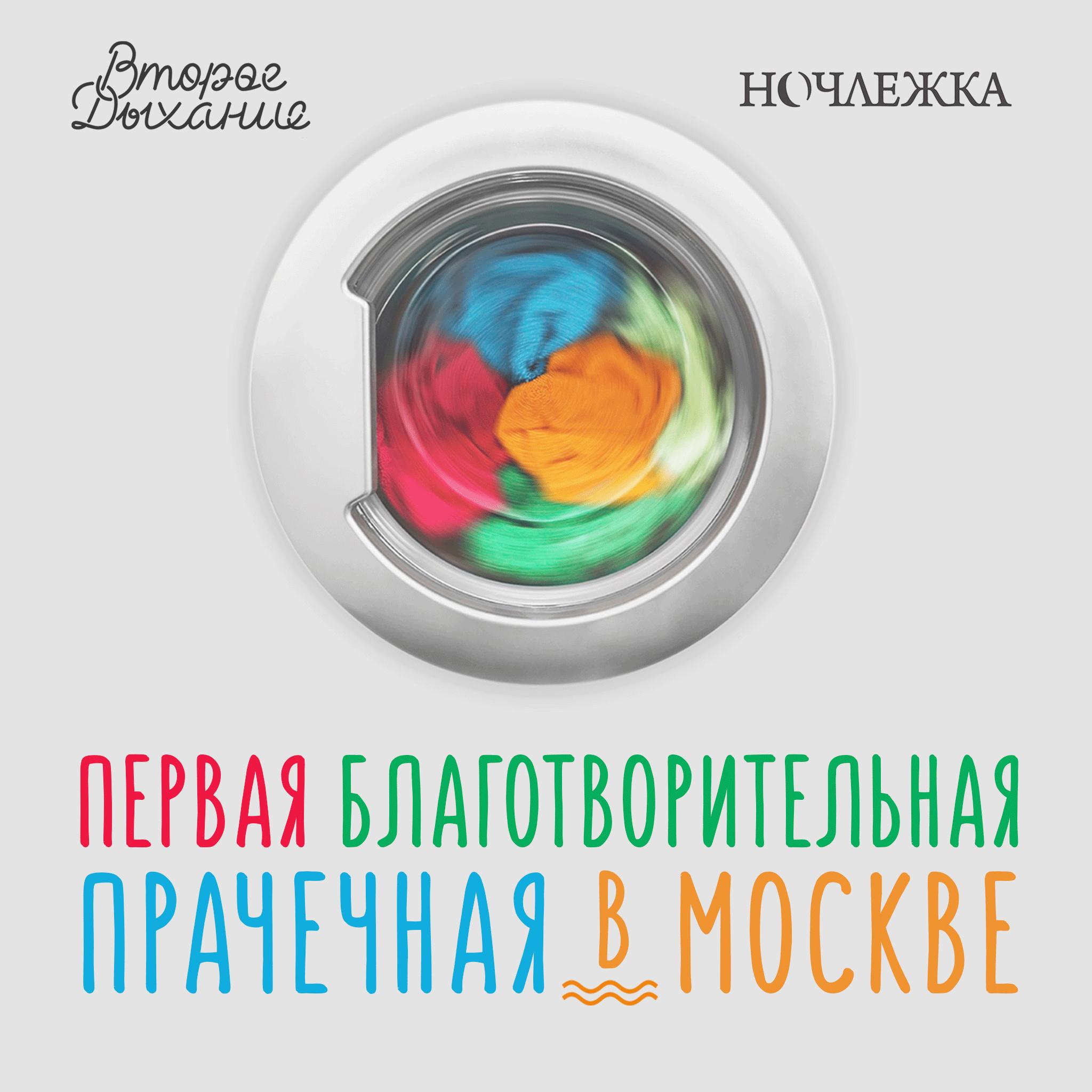 Первая благотворительная прачечная в Москве