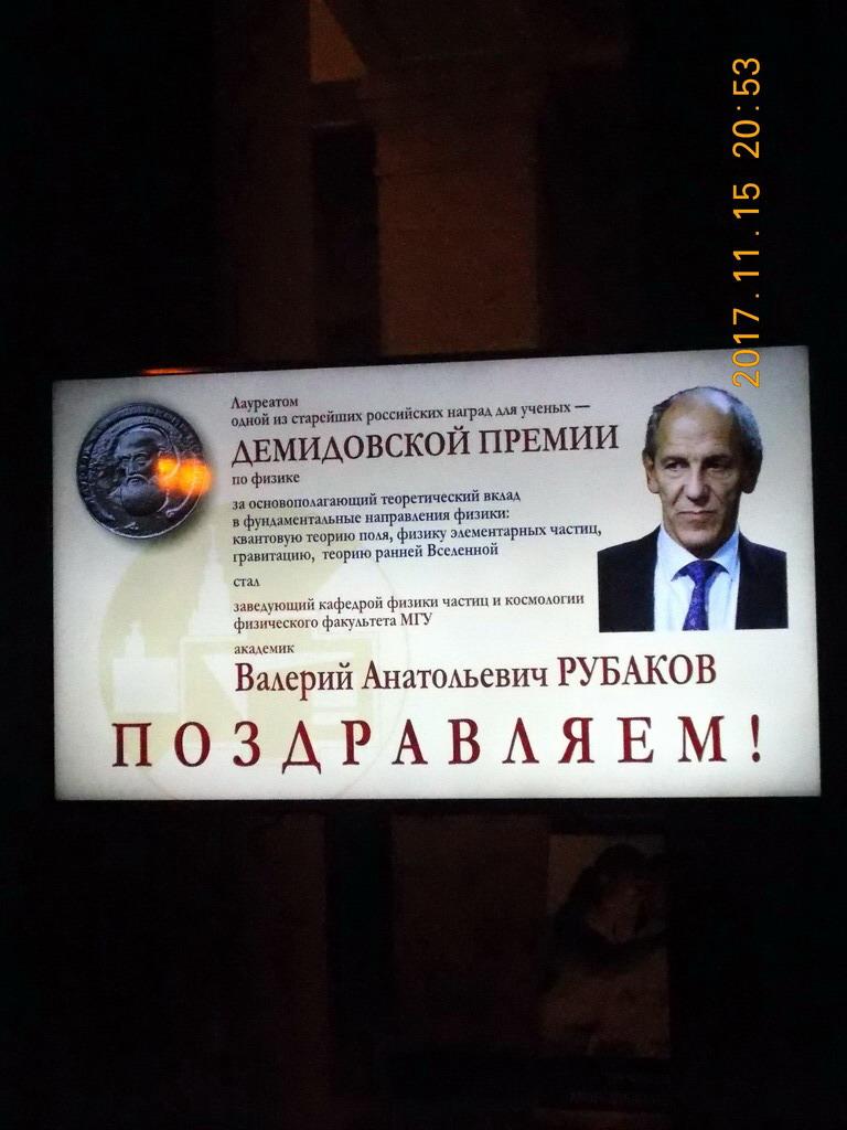 Демидов-Рубаков DSCN2461.JPG